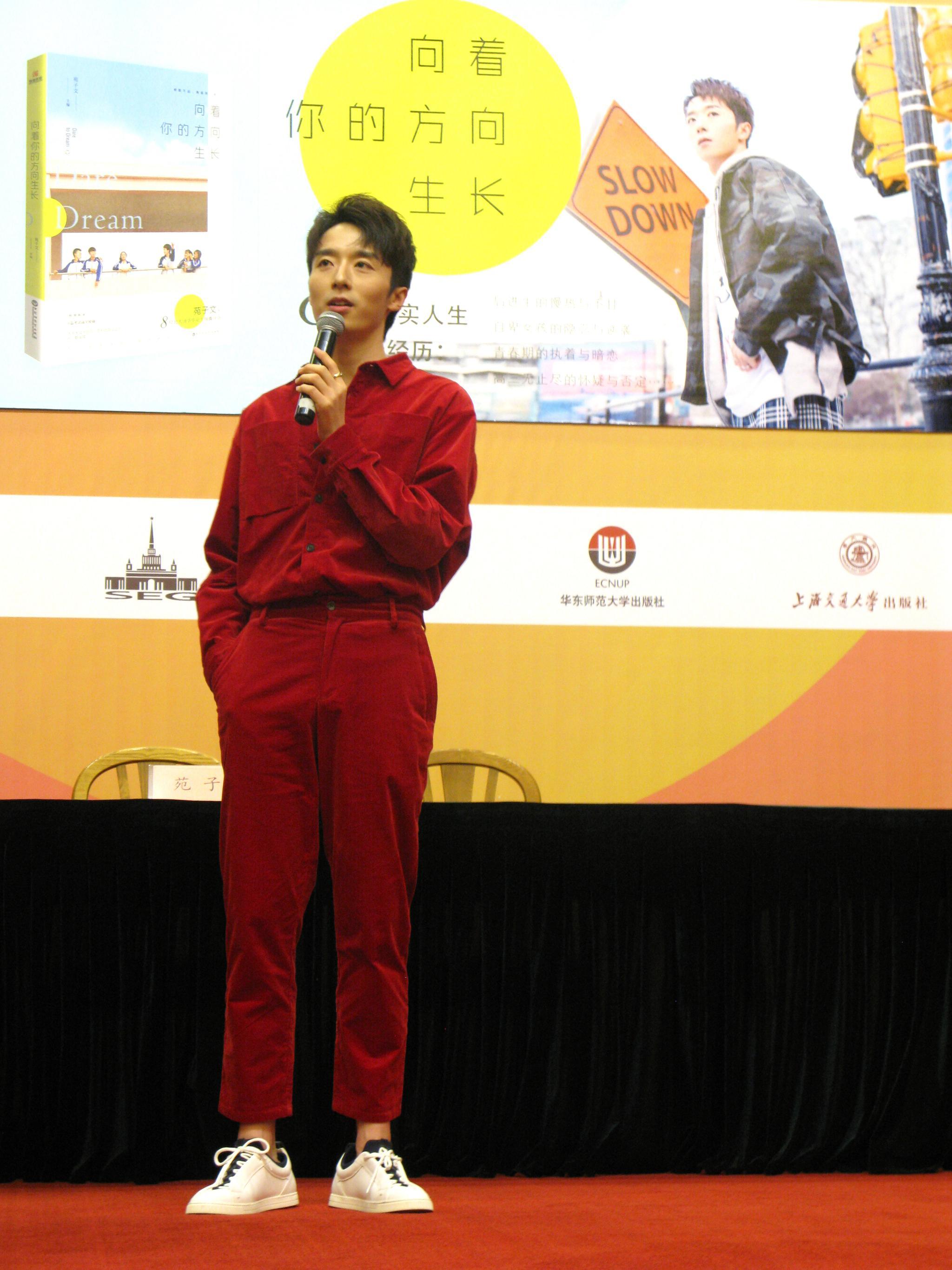苑子文一身红衣亮相上海书展  新书分享八位作者成长历程