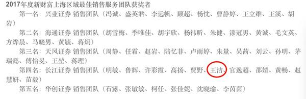 长江证券前员工举报总裁行贿上位:称是公开秘密