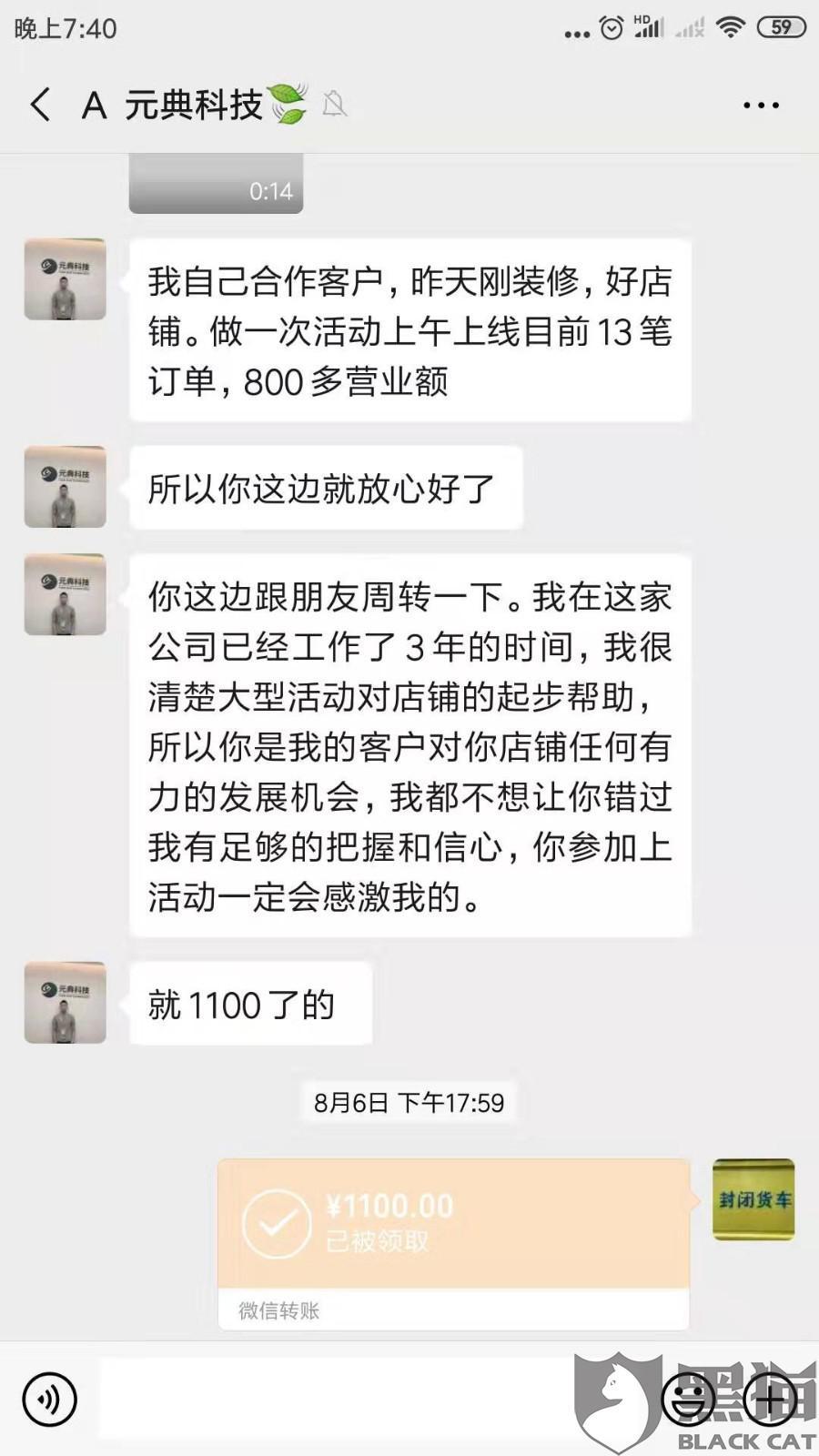 黑猫投诉:深圳元典科技有限公司,还钱,欺骗消费者