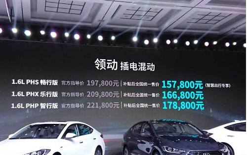 北京现代领动插电混动车型上市,补贴后售价15.78万起