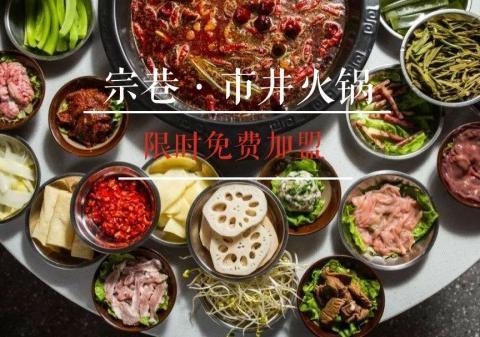 加盟重庆火锅多少钱?因为它们的影响,加盟费高低差别大!
