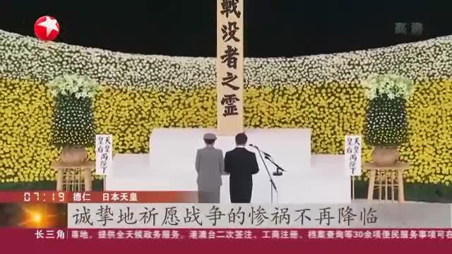 """日本无条件投降74周年:日本德仁天皇——继承明仁姿态  致辞提及""""深刻反省"""""""