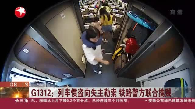 G1312:列车惯盗向失主勒索  铁路警方联合擒贼