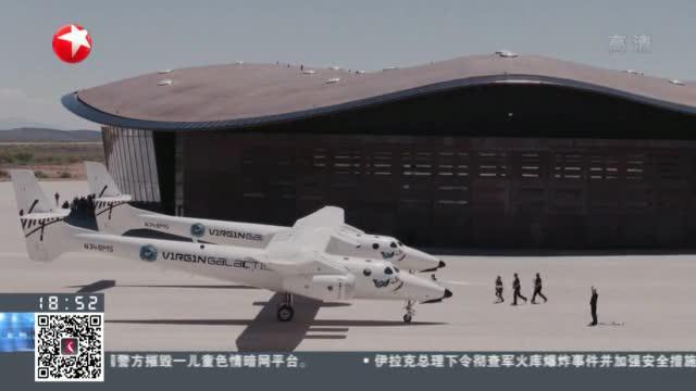"""""""维珍银河"""":太空游更近一步  全球首个商业航天港""""揭开面纱"""""""