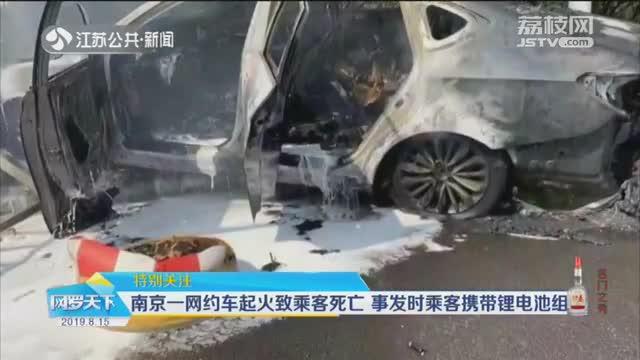 特别关注 南京一网约车起火致乘客死亡 事发时乘客携带锂电池组