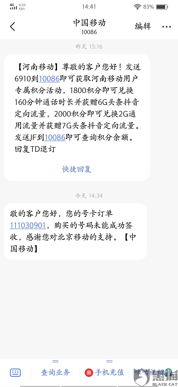 黑猫投诉:北京移动公司以校园卡为名虚假发货