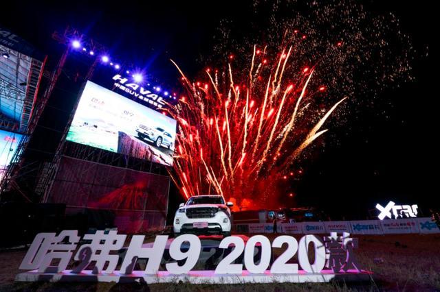 """哈弗H9-2020款携豪华配置上市,请接收这波""""硬汉""""暴击"""
