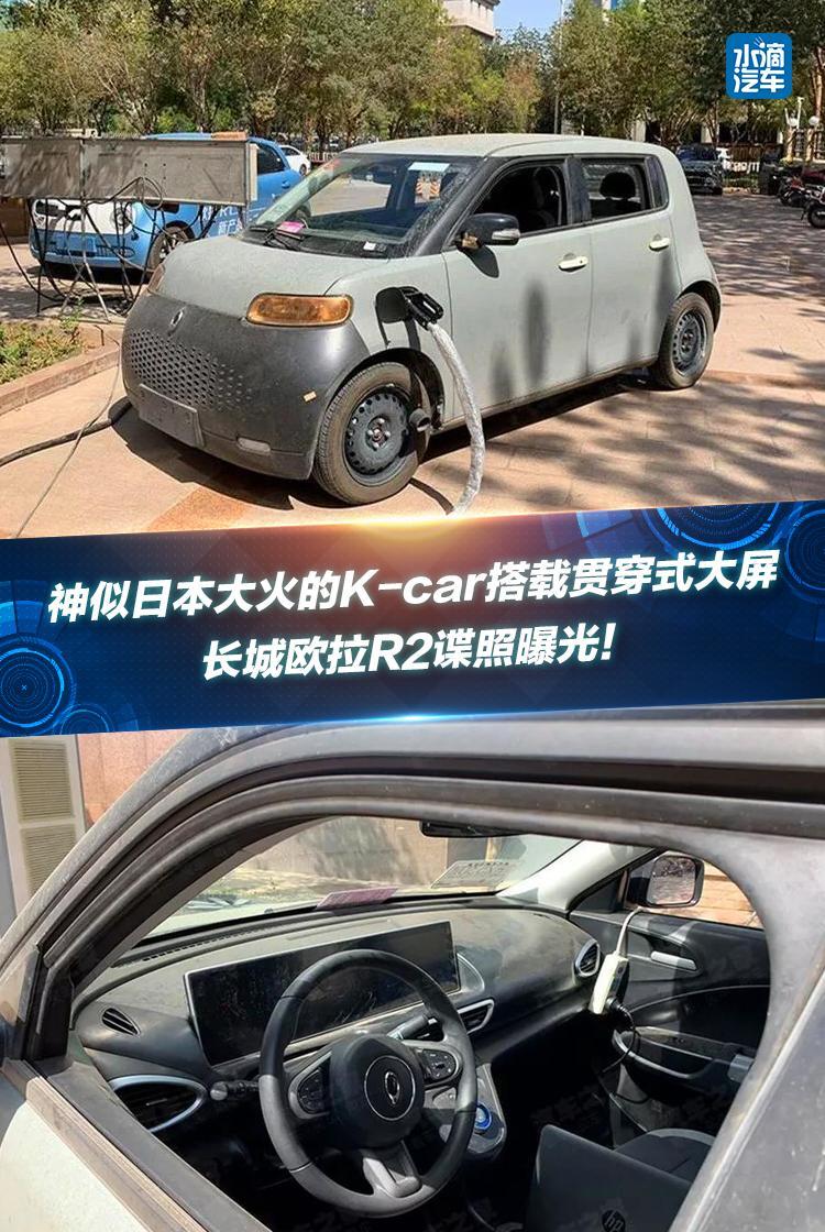 神似日本的K-car !长城欧拉R2谍照曝光
