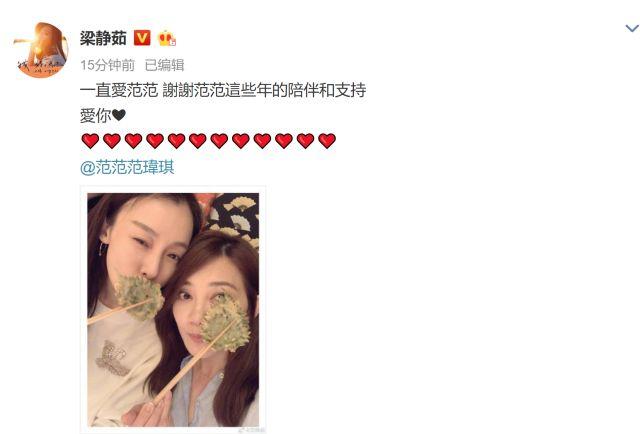 """梁静茹晒与范玮琪合影配文""""爱你"""",力证姐妹情没破裂!"""