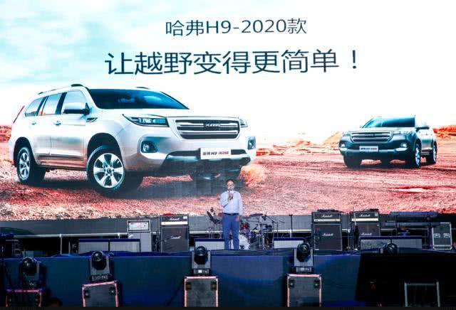 哈弗H9-2020款携越级配置登场打造中国特色越野文化新符号
