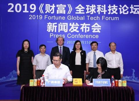 2019《财富》全球科技论坛有了官方指定礼品