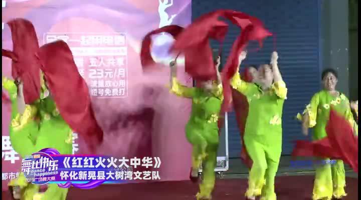 怀化新晃县大树湾文艺队《红红火火大中华》