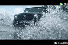 视频:最帅气的奔驰吉普车:奔驰G Class正式发布!