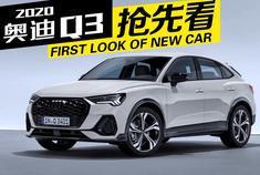 视频:外媒公布2020款奥迪Q3 Sportback视频,最美紧凑级跨界SUV来了