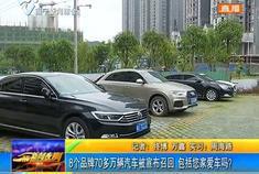 8个品牌70多万辆汽车被宣布召回 包括您家爱车吗?
