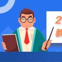 2019下半年教师资格考试笔试11月2日开考 9月3日起报名