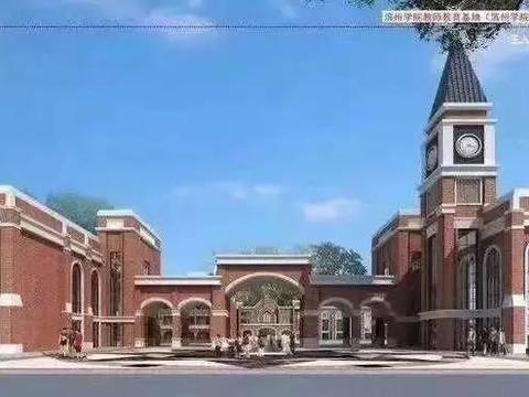 刚刚!滨州学院附属小学等两所新建学校划片发布了