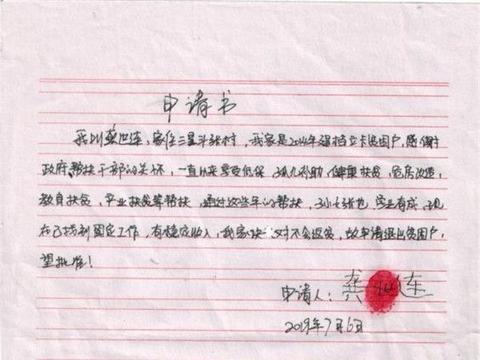 巢湖市柘皋镇:一封自愿退出贫困户申请书背后的故事