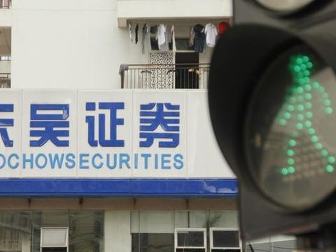 东吴证券业绩报喜:上半年净利同比增27倍 五大主营业务全面丰收