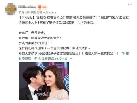 韩男星崔敏焕宣布老婆怀二胎,俩人两年抱俩,老婆金律喜才21岁