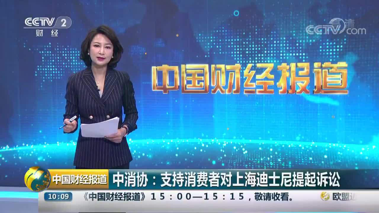 中消协:支持消费者对上海迪士尼提起诉讼