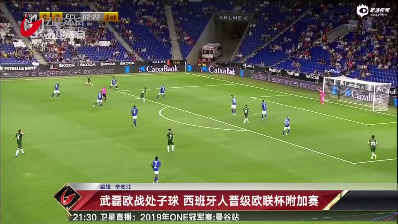 视频-武磊欧战处子球 西班牙人晋级欧联杯附加赛