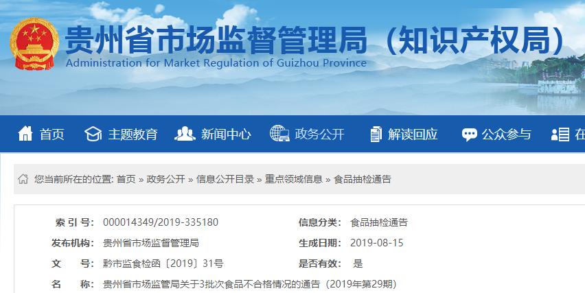 贵州一款酒中检出甲醇项目不合格,被责令召回!