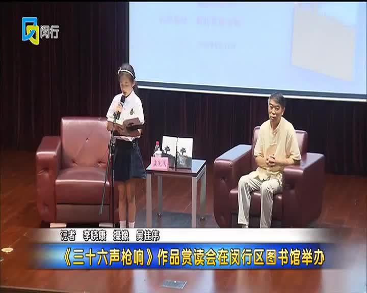 《三十六声枪响》作品赏读会在闵行区图书馆举办