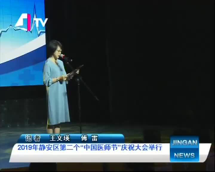 """2019年静安区第二个""""中国医师节""""庆祝大会举行"""