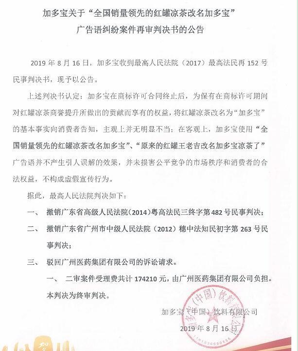 加多寶:法院認定涼茶改名廣告不構成虛假宣傳行為