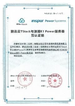 浪潮商用机器与腾讯云TStack完成互认证,共同拓展Power云生态