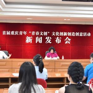 """首届重庆青年""""青春文创""""文化创新创造创意活动启动"""