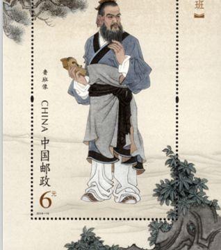 《鲁班》特种邮票,8月24日发行!