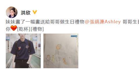 洪欣晒照为儿子庆生,妹妹送张镐濂亲手画作超甜蜜、画的好可爱喔