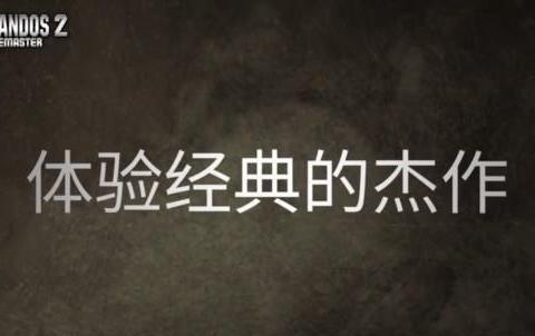 《盟军敢死队2:HD》中文预告公布 2019年第四季度发售