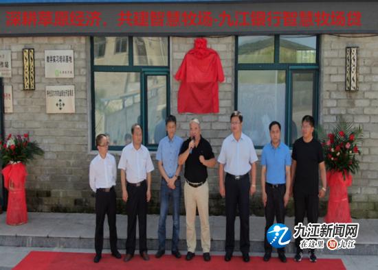 九江银行在内蒙阿荣旗举行智慧牧场项目揭牌启动仪式