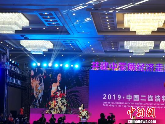 2019·中国二连浩特中蒙俄经贸合作洽谈会协议资金达91.5亿元