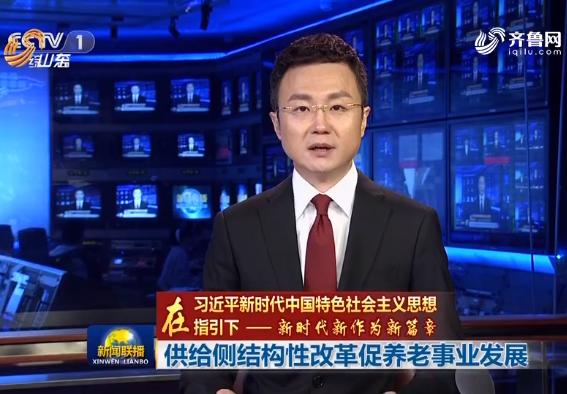 央视《新闻联播》关注山东济南供给侧结构性改革促养老事业发展