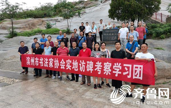 """滨州市书法家协会圆满完成""""实地访碑 考察学习""""活动"""