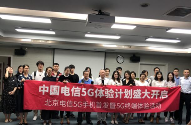 中国电信北京公司隆重推出5G体验计划 首批5G手机正式开售