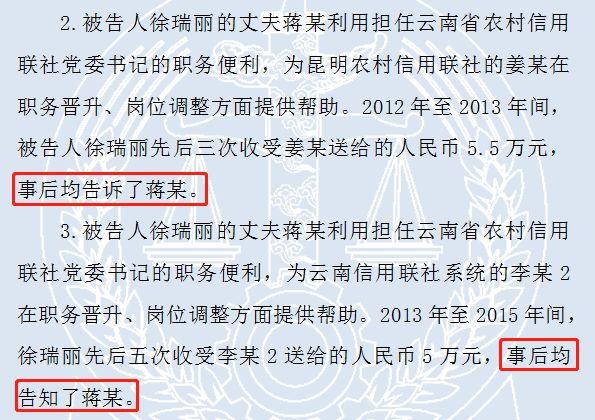 图为徐瑞丽刑事裁定书截图。图源:中国裁判文书网