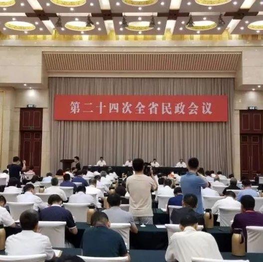 省民政厅:全省第二十四次全省民政会议