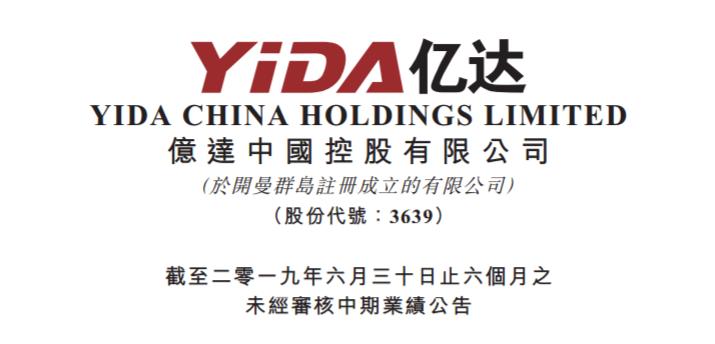 半年报风云丨亿达中国:2019上半年毛利润同比增86.6%至10.3亿元