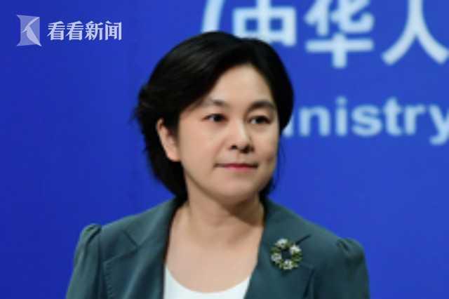 华春莹回应特朗普涉港言论:香港纯属中国内政 望美方做到说过的