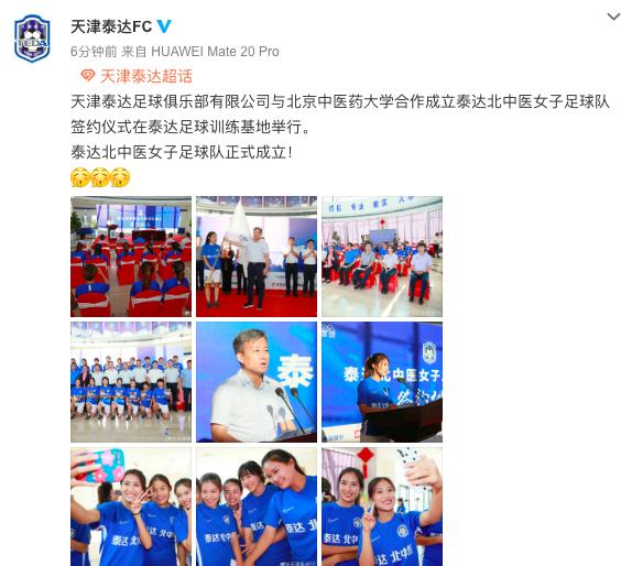 官方:天津泰达签约北京中医药大学女子足球队