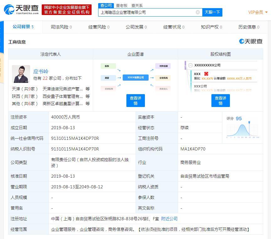"""英雄互娱新成立企业管理有限公司 此前两度闹""""借壳""""闹剧"""