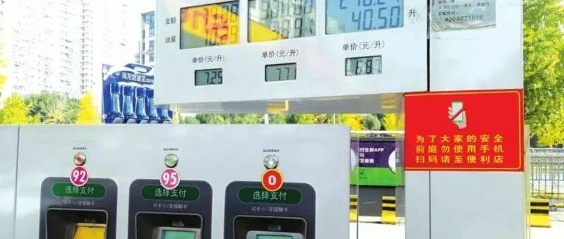 多地叫停!加油站里手机支付会引发油气爆炸吗?