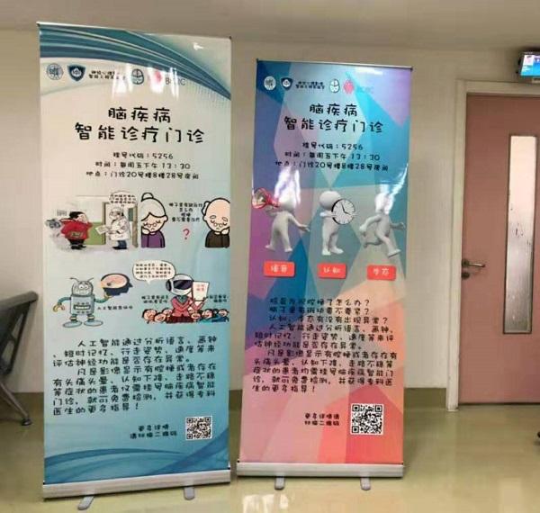 全国首家脑疾病智能诊疗门诊在中山医院开诊