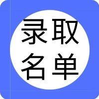 恭喜!2000人降分上一本!2019广东高校&地方专项计划录取名单公布