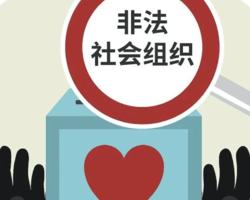民政事儿|山东省民政厅公布67个涉嫌非法社会组织